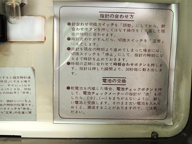 セイコー製(SEIKO)クリスタル(Srystal)親時計・説明書