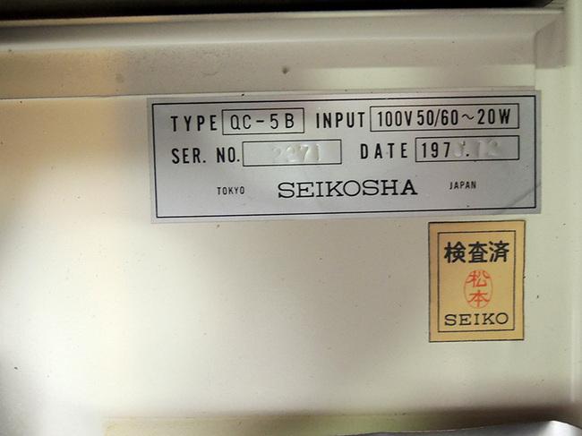 セイコー製(SEIKO)クリスタル(Srystal)親時計・型番・検査・説明書