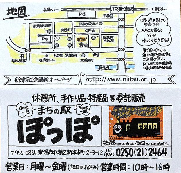 秋葉区まちの駅ぽっぽに展示・Amieseアミーゼ